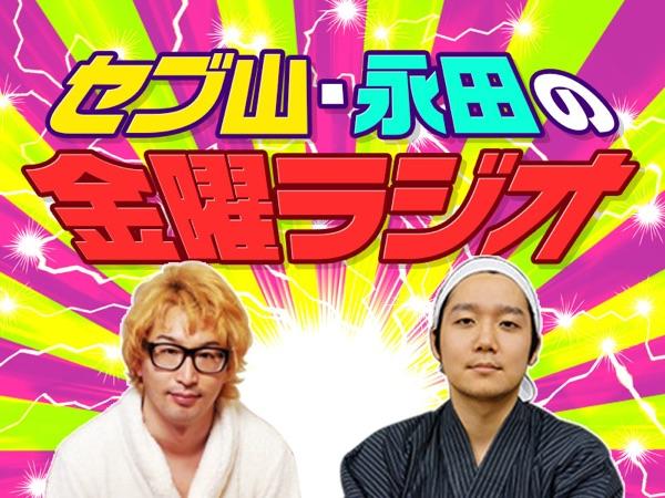 セブ山・永田の最高ラジオ163「あなたのお家は大丈夫!? 白アリを駆除しよう!」