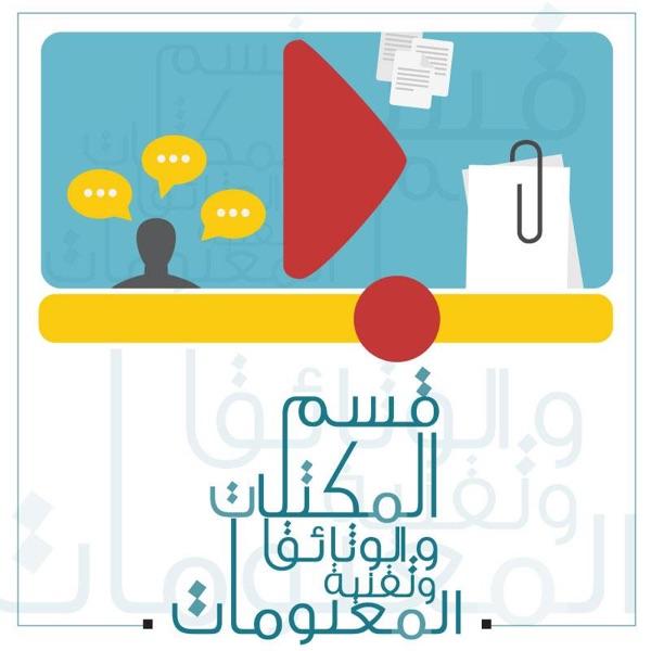 قسم المكتبات والوثائق وتقنية المعلومات بكلية الآداب جامعة القاهرة