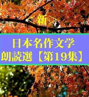 <新>日本名作文学朗読選(19) 太宰治④  teabreak編
