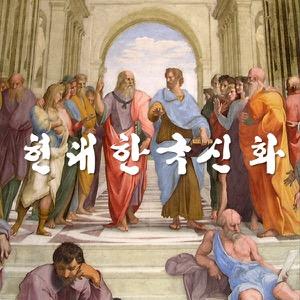 현대한국신화