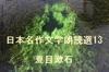 日本名作文学朗読選(13) 夏目漱石