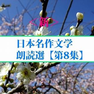 <新>日本名作文学朗読選(8) 菊池寛 森田草平 直木三十五   teabreak編