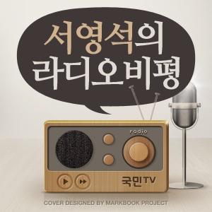 [국민라디오] 서영석 타임스