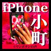 iPhone小町