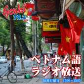 FMゲンキベトナム語ラジオ放送(Radio phát thanh tiếng Việt)