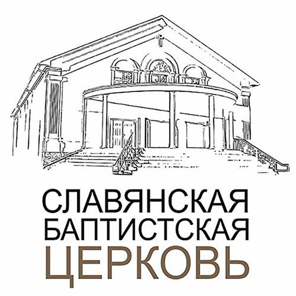 Славянская Баптистская Церковь (На Горе)