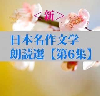 <新>日本名作文学朗読選(6) 国木田独歩 teabreak編