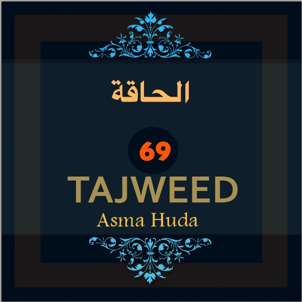 Tajweed-2005-Al-Haqqah-69