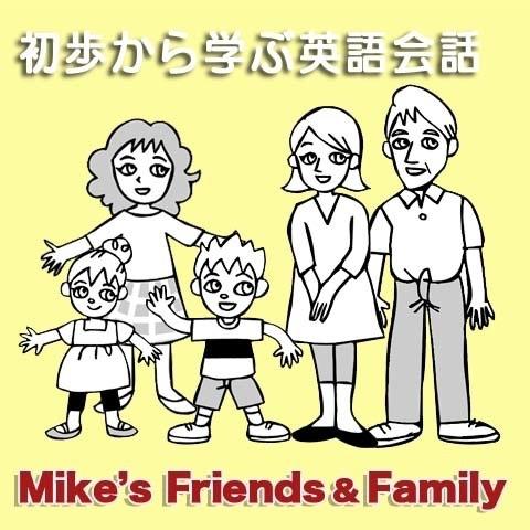 初歩から学ぶ英語会話(1) Mike's Friends and Family