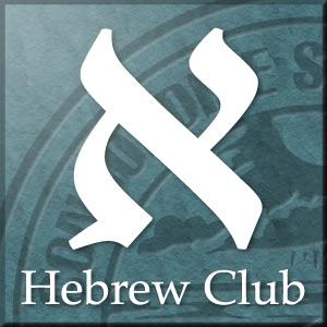 Hebrew Club 2008
