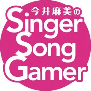 今井麻美のSinger Song Gamer Podcasting
