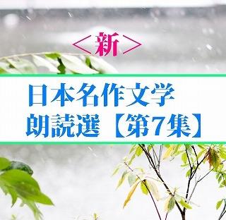 <新>日本名作文学朗読選(7) 林芙美子    teabreak編