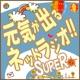 元気が出るネットラジオ!! SUPER(ゲンラジスーパー)