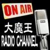 大魔王ラジオチャンネル