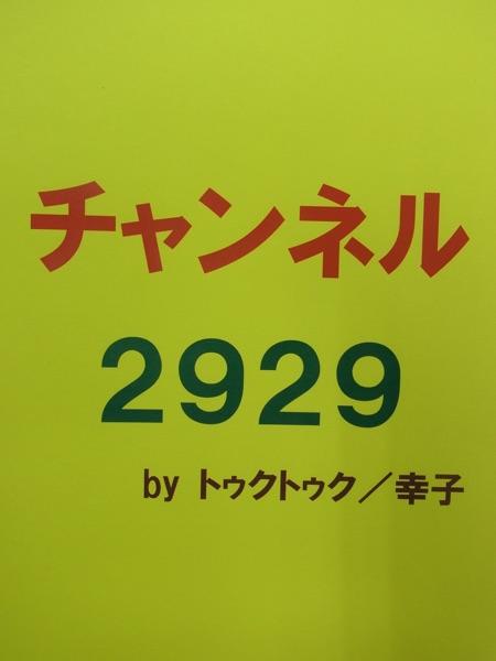 【インターネットラジオ】 チャンネル2929