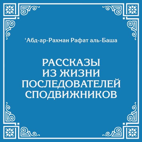картинки из жизни сподвижников посланника аллаха представлен туркменском