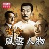 香港電台:古今風雲人物 - RTHK.HK