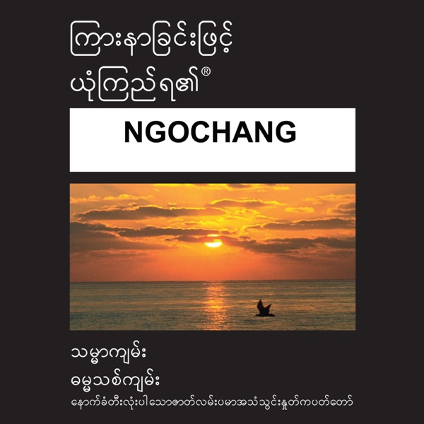 Ngochang Bible (Dramatized)