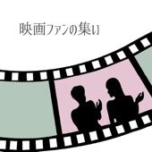 どいらじ(映画凡人が集いしラジオ)