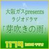 大阪ガス presents ラジオドラマ「芽吹きの雨」