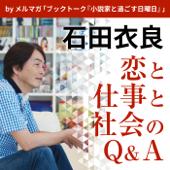『恋と仕事と社会のQ&A』 by石田衣良ブックトーク「小説家と過ごす日曜日」