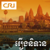 Three Kingdoms Romance in Khmer - Asia Wave