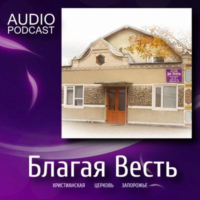 """Церковь """"Благая весть"""". Аудио подкаст:Хороший Канал"""