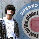 山中さわおの fool on the planet
