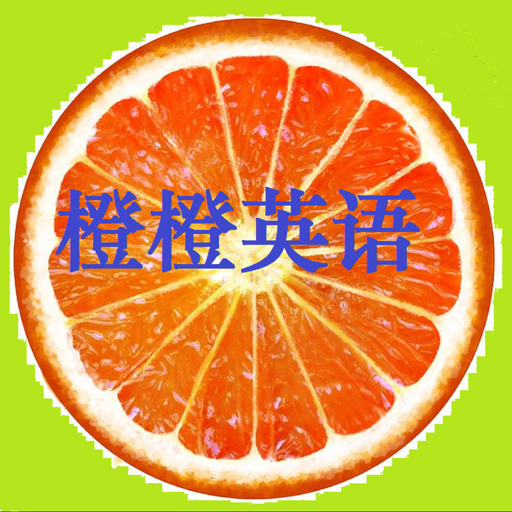 Cover image of 橙橙英语口语听力慢速