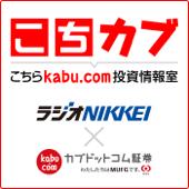 こちカブ~こちらkabu.com投資情報室