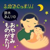 鈴木あんりの3分でぐっすり! おやすみものがたり
