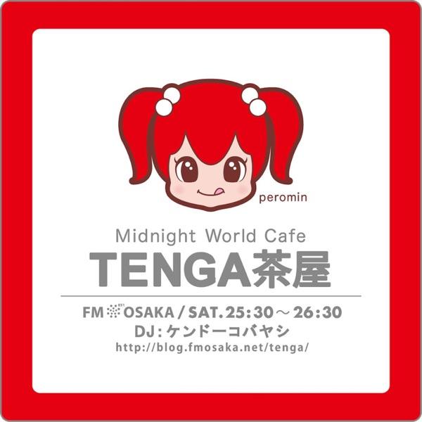 TENGA presents Midnight World Cafe ~TENGA 茶屋~*