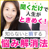 橋本幸明の【知らないと損する悩み解消法】