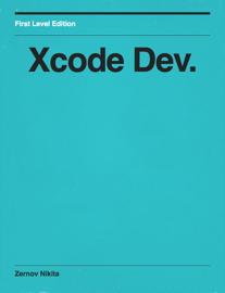 Xcode Dev. book