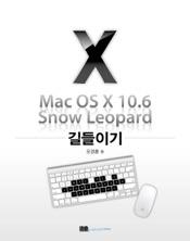 Mac OS X 10.6 Snow Leopard 길들이기