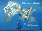 Гулливер в стране лилипутов (1989) Диафильм