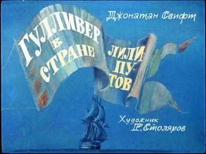 Гулливер в стране лилипутов (1989) Диафильм Libro Cover