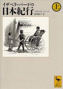 イザベラ・バードの日本紀行(上) Book Cover