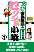 マンガ  古典落語のセクシー小噺 1