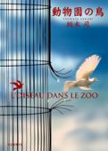 動物園の鳥 Book Cover