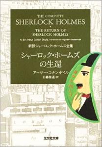 シャーロック・ホームズの生還 Book Cover
