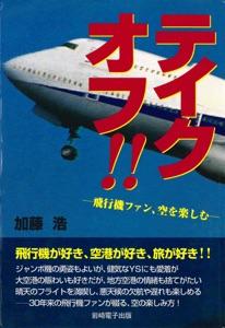 テイクオフ!! : 飛行機ファン、空を楽しむ Book Cover