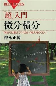 「超」入門 微分積分 学校では教えてくれない「考え方のコツ」 Book Cover