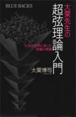 大栗先生の超弦理論入門 Book Cover