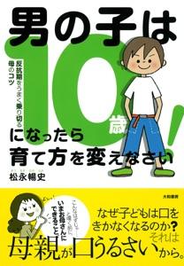 男の子は10歳になったら育て方を変えなさい! Book Cover