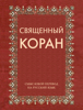 Эльмир Кулиев - Священный Коран artwork
