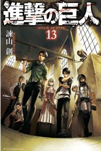 進撃の巨人 (13) Book Cover