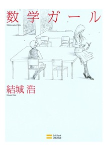 数学ガール Book Cover