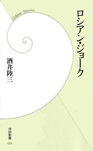 ロシアン・ジョーク Book Cover