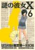 謎の彼女X(06)